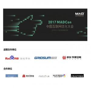 CRAZYSEO!2017MADCON中国互联网优化大会合作伙伴