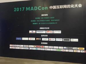 参加2017MADcon中国互联网优化大会有感(一)